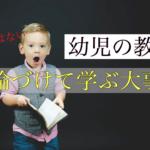 幼児の教育を理論づけて学ぶ