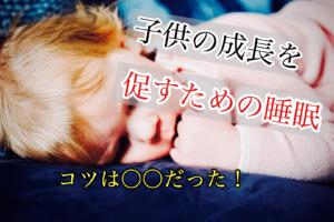 子供の成長を促すための睡眠