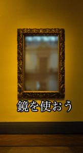 鏡を使ってみよう