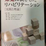 リハビリの教科書