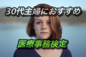 【30代主婦におすすめ】医療事務検定【その理由を解説】